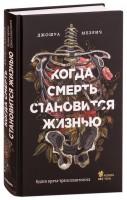 Книга Когда смерть становится жизнью. Будни врача-трансплантолога