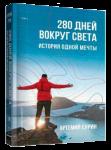 Книга 280 дней вокруг света. Том 1
