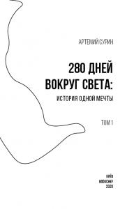 фото страниц 280 дней вокруг света. Том 1 #15