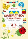 Книга Математика с наклейками. Геометрия и счёт. 3-4 года