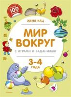 Книга Мир вокруг с играми и заданиями. 3-4 года