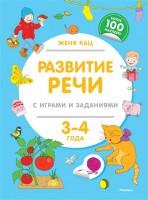 Книга Развитие речи с играми и заданиями. 3-4 года