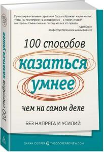 Книга 100 способов казаться умнее, чем на самом деле. Без напряга и усилий