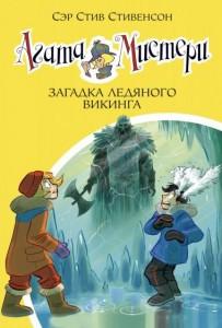 Книга Агата Мистери. Загадка ледяного викинга