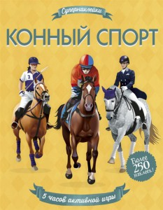 Книга Конный спорт