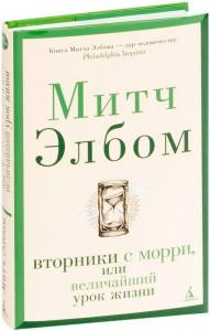 Книга Вторники с Морри, или Величайший урок жизни