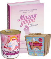 Подарок Суперкомплект: Книга 'Магия утра для влюбленных' + Печеньки с предсказаниями + Консервированная Валентинка