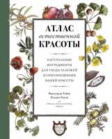 Книга Атлас естественной красоты