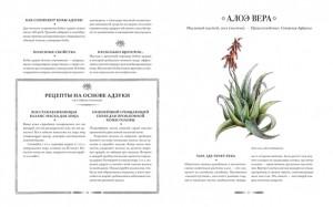 фото страниц Атлас естественной красоты #4