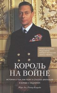 Книга Король на войне