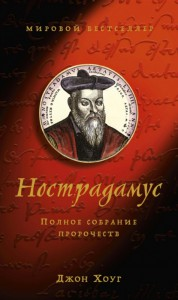 Книга Нострадамус. Полное собрание пророчеств