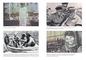 фото страниц Восстань и убей первым. Тайная история израильских точечных ликвидаций #5