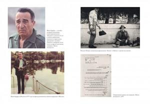 фото страниц Восстань и убей первым. Тайная история израильских точечных ликвидаций #8