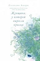 Книга Женщина, у которой выросли крылья