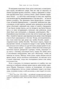 фото страниц Еще одна из рода Болейн #14