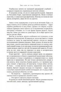 фото страниц Еще одна из рода Болейн #10