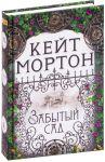 Книга Забытый сад