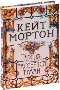Книга Когда рассеется туман