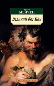 фото обложки книги Великий бог Пан