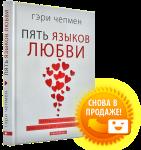 Книга Пять языков любви