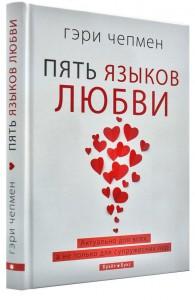 фото страниц Пять языков любви #12