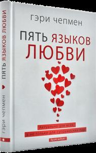 фото страниц Пять языков любви #2