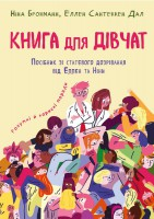 Книга Книга для дівчат. Посібник зі статевого дозрівання від Еллен та Ніни