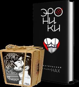 Подарок Подарок ко Дню святого Валентина: книга 'Эроники' + Печенье с предсказанием Shokopack 'Мужчине' (суперкомплект)