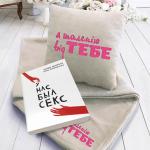 Подарок Подарок ко Дню святого Валентина: Книга 'У нас был секс' + подушка с пледом 'Я шаленію від тебе' (суперкомплект)
