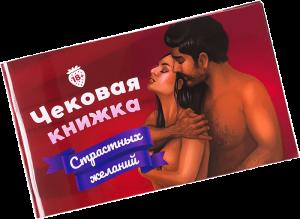 фото Подарок ко Дню святого Валентина: Скретч-постер 'Kamasutra' + Игра 'Правда или Дело' + Чековая Книжка Страстных Желаний (суперкомплект) #5