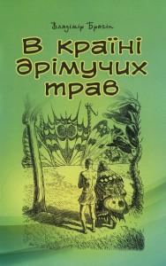 Книга В країні дрімучих трав