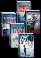 Книга Акулы из стали (суперкомплект из 5 книг)