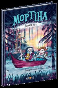 Книга Мортіна і Таємниче озеро