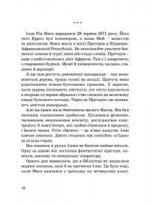 фото страниц Ілон Маск #6