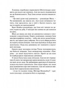 фото страниц Ілон Маск #5