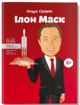 Книга Ілон Маск
