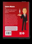 фото страниц Ілон Маск #10