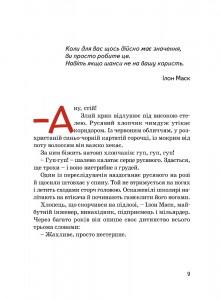 фото страниц Ілон Маск #4