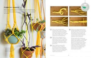 фото страниц Міські джунглі. Або як рослини допомагають нам творити гармонію і стиль #3