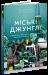 Книга Міські джунглі. Або як рослини допомагають нам творити гармонію і стиль