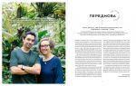 фото страниц Міські джунглі. Або як рослини допомагають нам творити гармонію і стиль #2
