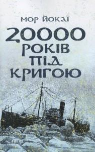 Книга 20000 років під кригою