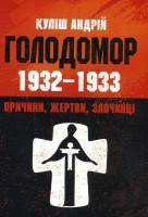 Книга Голодомор 1932-1933 рр. Причини, жертви, злочинці