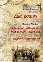 Книга Опис України. Українські козаки. Богдан Хмельницький