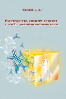 Книга Расстройства спектра аутизма у детей с дефицитом фолатного цикла