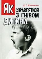 Книга Як справлятися з гнівом дитини. Практична психологія