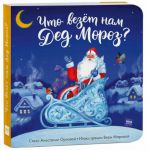 Книга Что везет нам Дед Мороз?