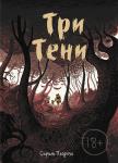 Книга Три тени