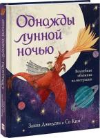 Книга Однажды лунной ночью