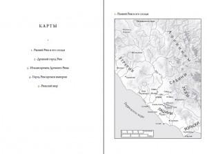 фото страниц SPQR. История Древнего Рима #4